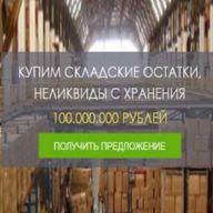 Фото профиля автора объявления Купим складские остатки