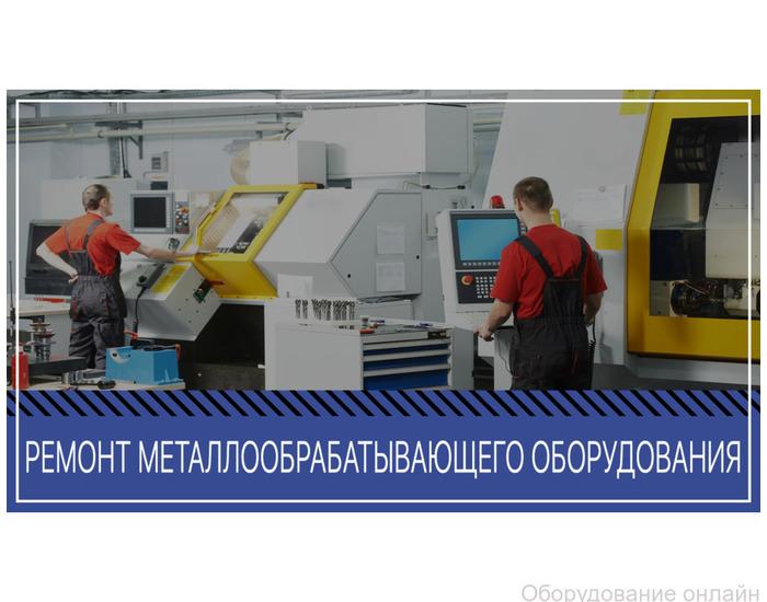 Фото объявления Выполняем капитальный ремонт станков