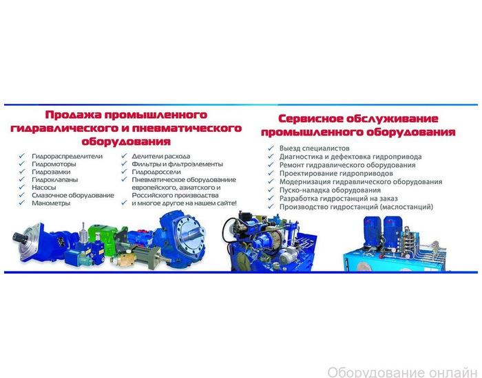Фото объявления Промышленная гидравлика