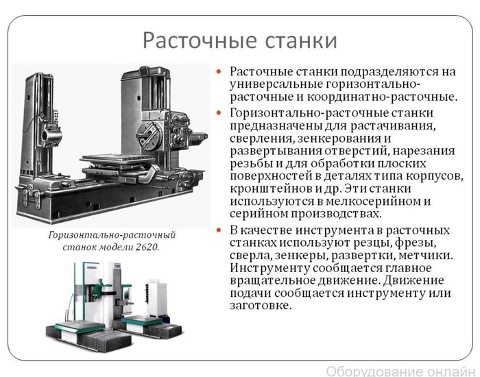 Фото объявления Модернизация, ремонт тяжёлых металлообрабатывающих станков, центров