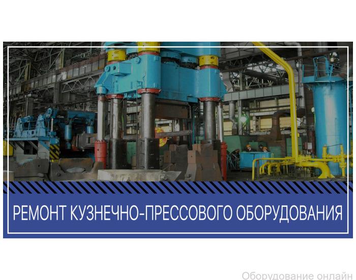 Фото объявления Ремонт кузнечно- прессового оборудования