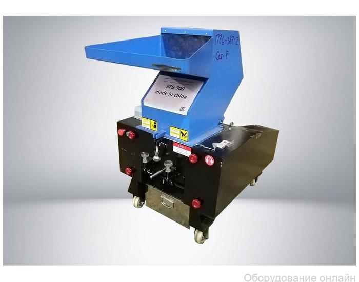 Фото объявления Продаю малогабаритную дробилку XFS-300