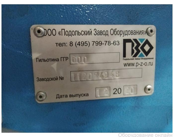 Фото объявления Гильотина PZO ГГР 600