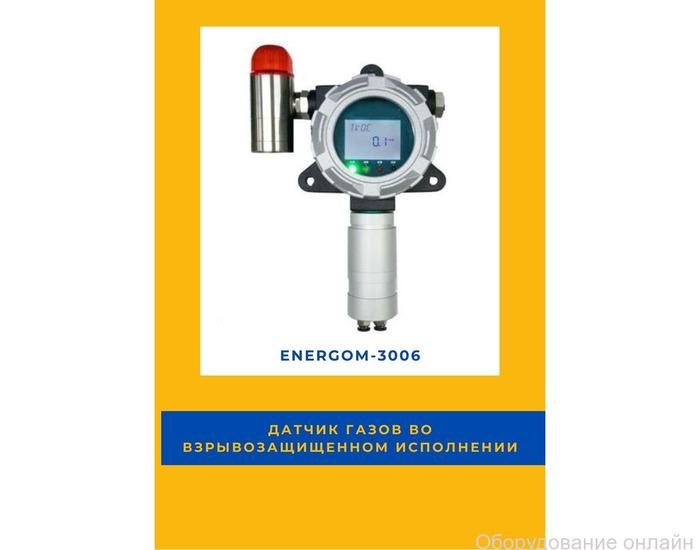 Фото объявления Датчик газов во взрывозащищенном исполнении EnergoM-3006