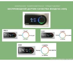 """Беспроводной датчик качества воздуха от компании """"Энергометрика"""" фото"""