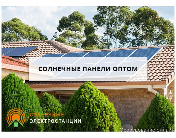 Фото объявления Солнечные панели оптом
