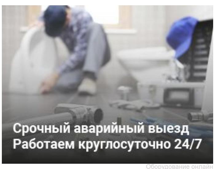 Фото объявления Аварийная служба сантехника
