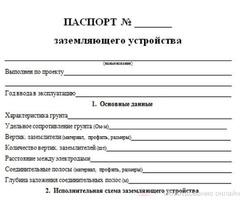 Паспорт контура заземления (паспорт на защитный контур заземления) фото